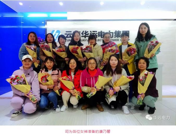 公司组织3.8妇女节观影活动